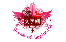 Dream of beginning 文字網